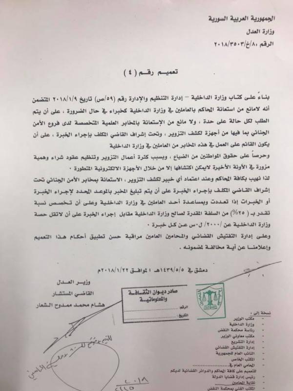 نقابة المحامين سورية التعاميم و القرارات